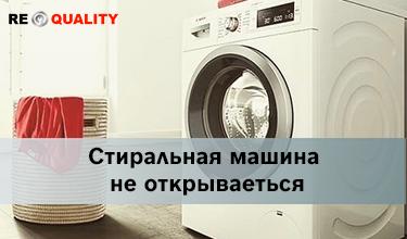 стиральная машина бош не открывается
