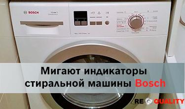 мигают индикаторы стиральной машины бош